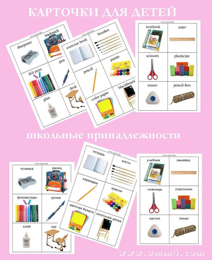 Школьные принадлежности картинки на английском для детей018