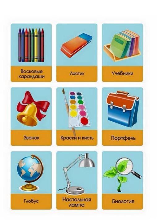 Школьные принадлежности картинки на английском для детей020
