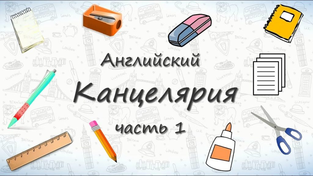 Школьные принадлежности картинки на английском для детей021
