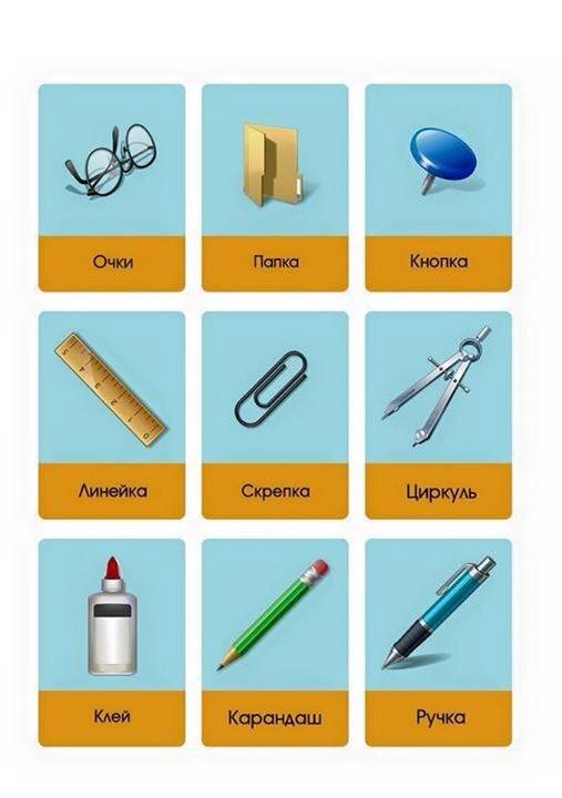 Школьные принадлежности картинки на английском для детей023