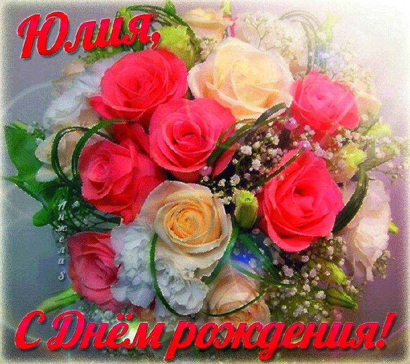 Юля с днем рождения картинки смешные004