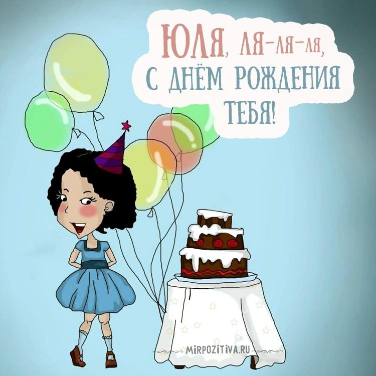 Юля с днем рождения картинки смешные014