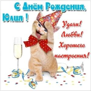 Юля с днем рождения картинки смешные015