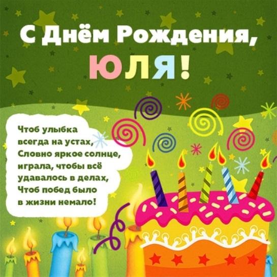 Юля с днем рождения картинки смешные022