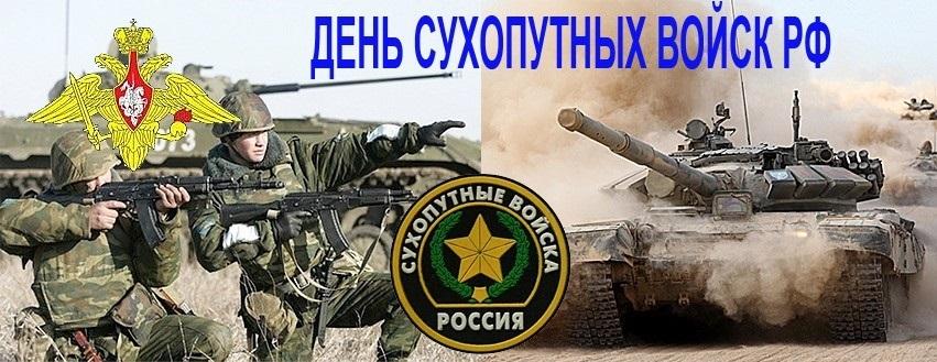 1 октября День сухопутных войск РФ003