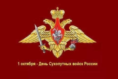 1 октября День сухопутных войск РФ005