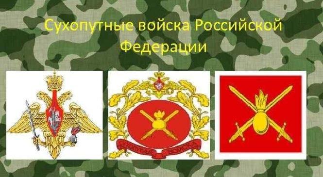 1 октября День сухопутных войск РФ007