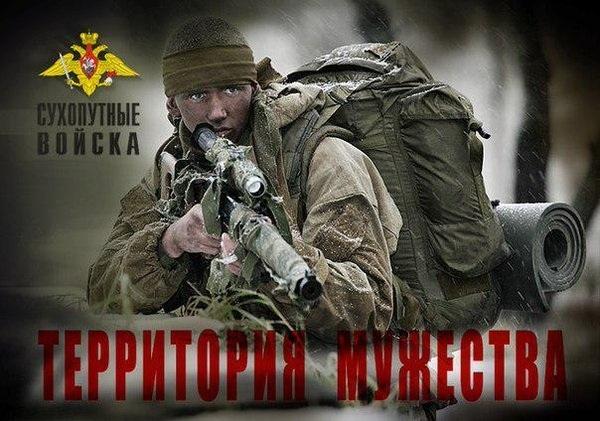 1 октября День сухопутных войск РФ010