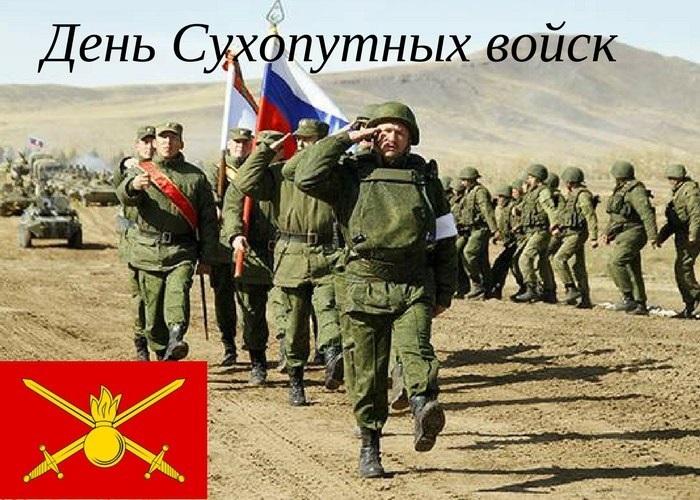 1 октября День сухопутных войск РФ012