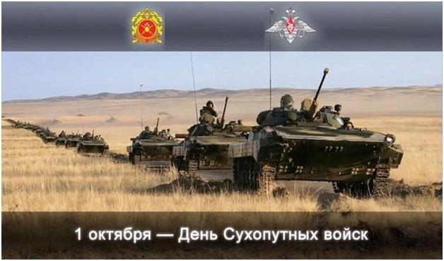1 октября День сухопутных войск РФ014