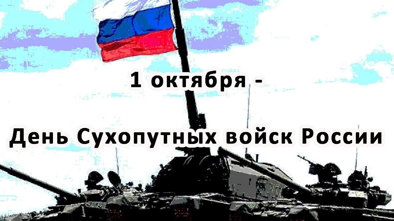 1 октября День сухопутных войск РФ015