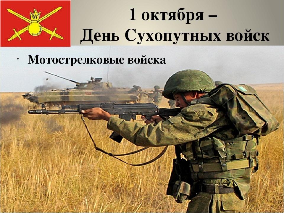 1 октября День сухопутных войск РФ019