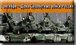1 октября День сухопутных войск РФ020