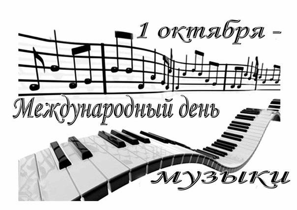 1 октября Международный день музыки001