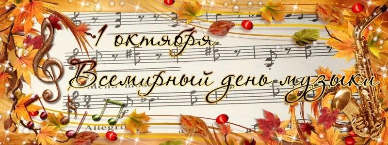 1 октября Международный день музыки005