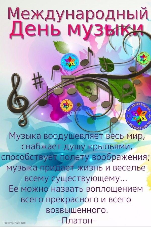 Поздравления с днем музыки своими словами