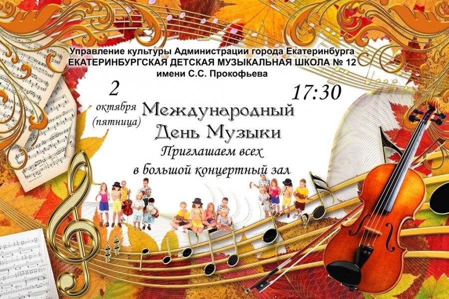 1 октября Международный день музыки008