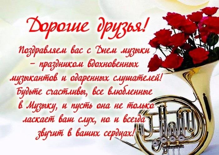 1 октября Международный день музыки009