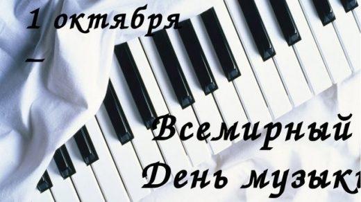 1 октября Международный день музыки010
