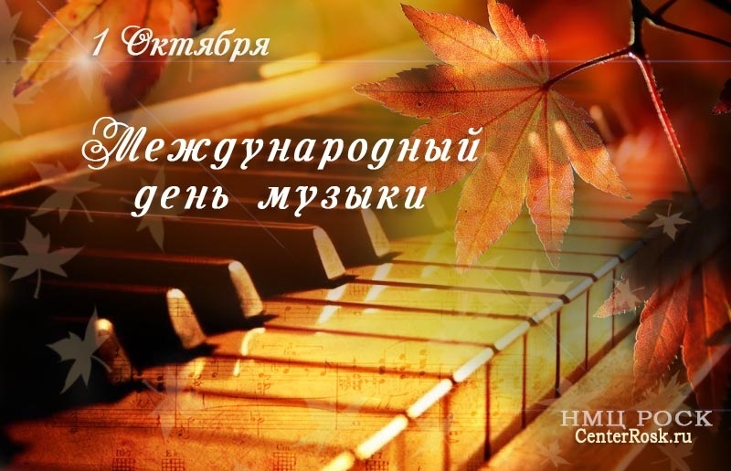 1 октября Международный день музыки012