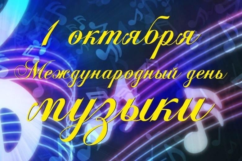 1 октября Международный день музыки013