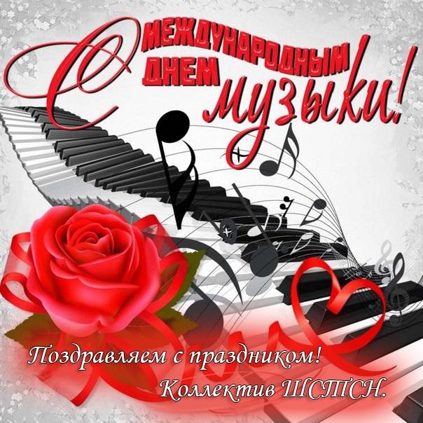 1 октября Международный день музыки014
