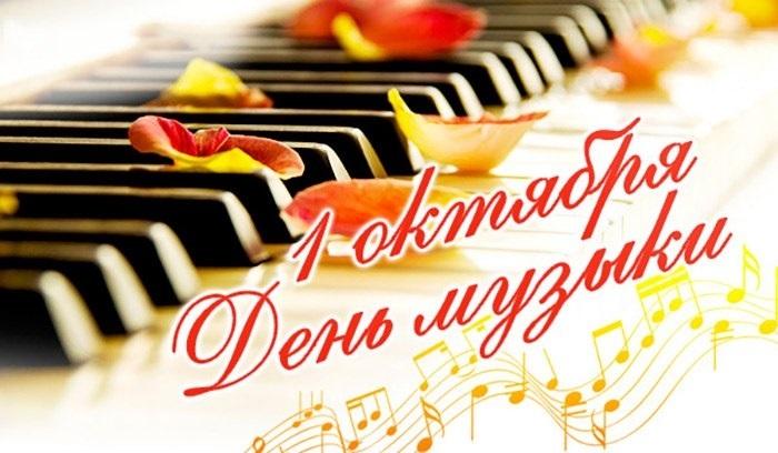 1 октября Международный день музыки016