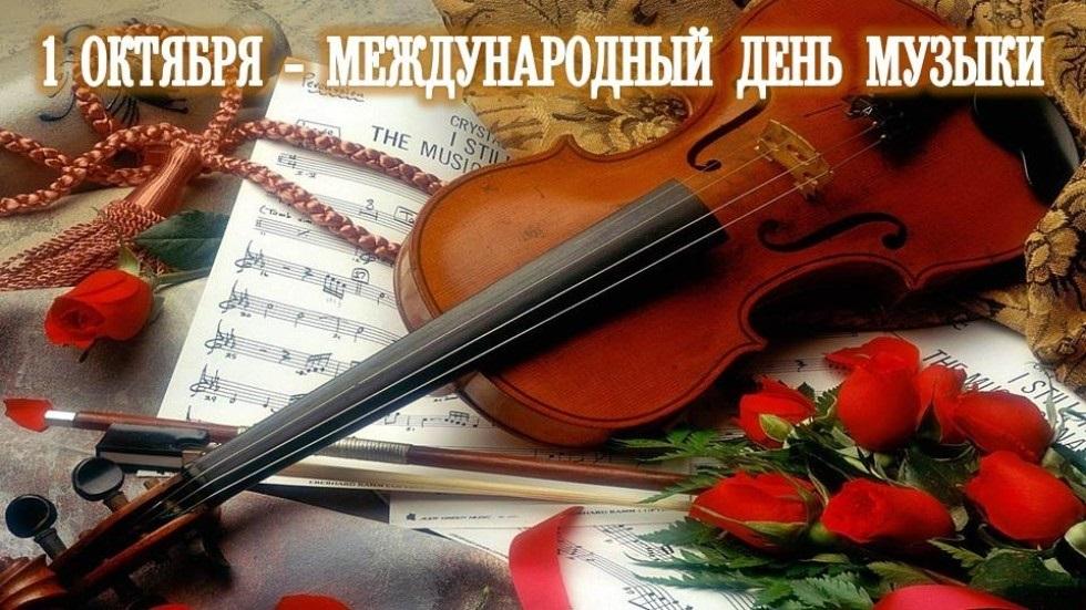 1 октября Международный день музыки017