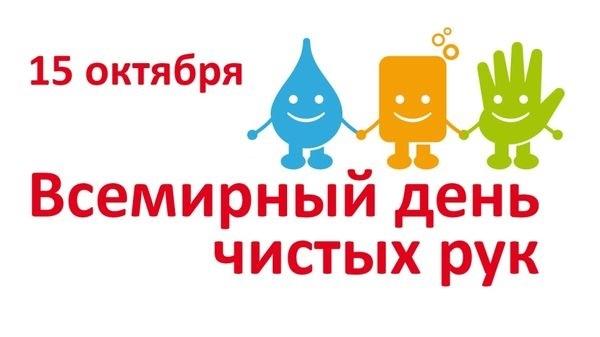 15 октября всемирный день чистых рук картинки001