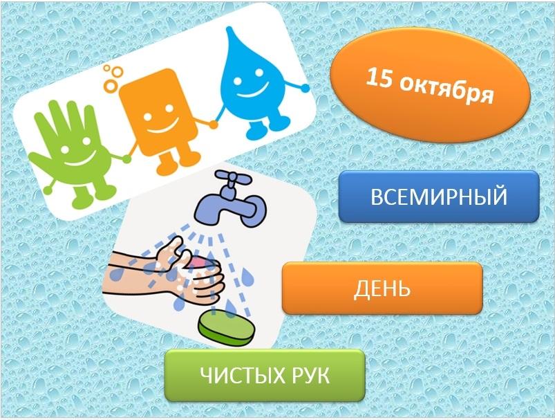 15 октября всемирный день чистых рук картинки002