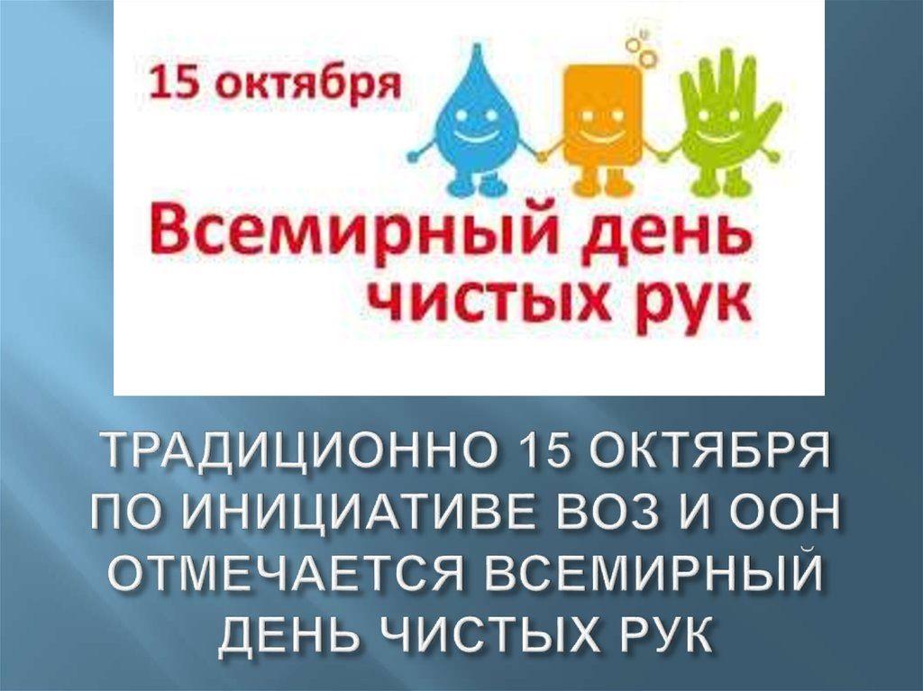 15 октября всемирный день чистых рук картинки003
