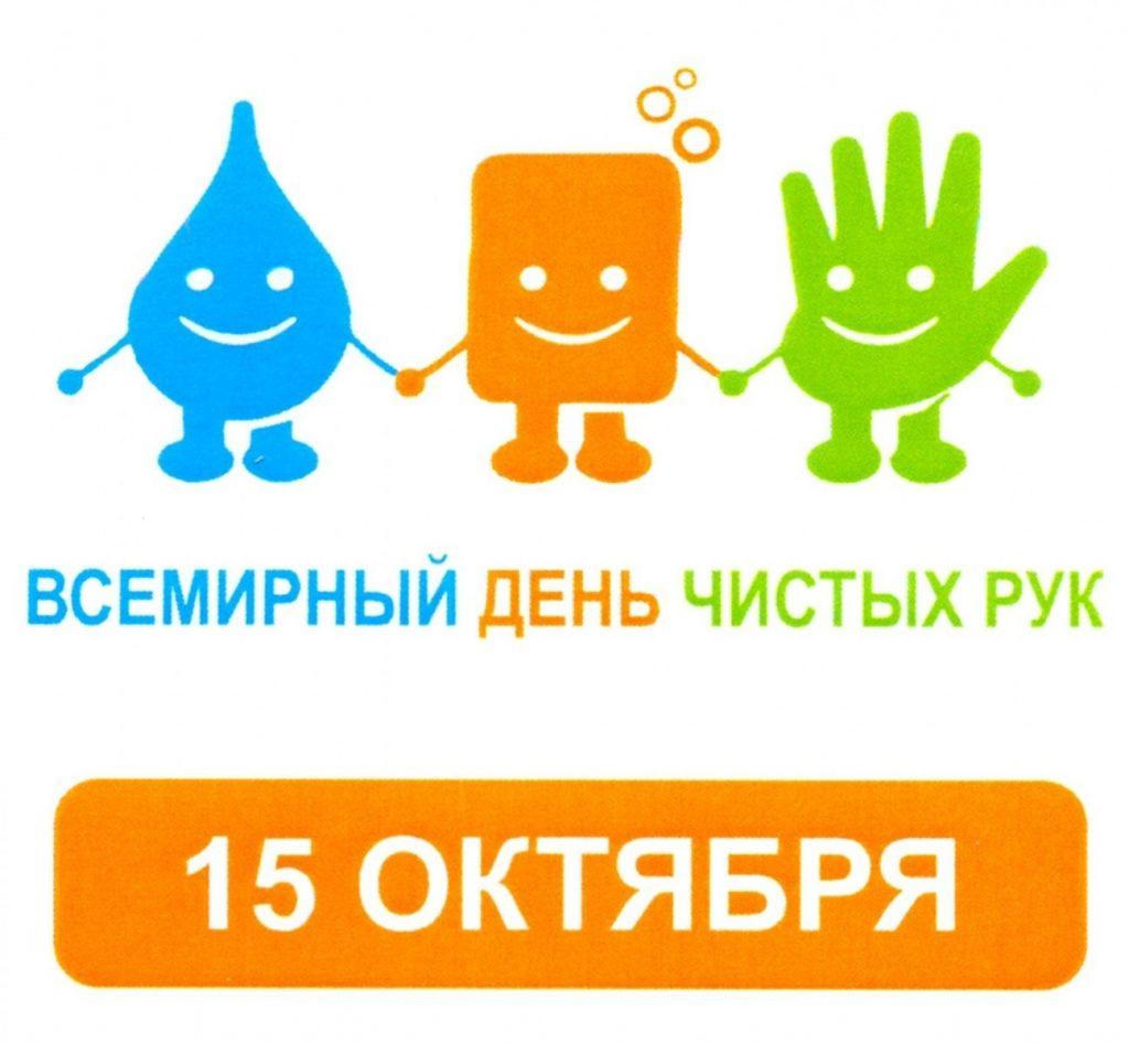 15 октября всемирный день чистых рук картинки004