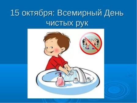 15 октября всемирный день чистых рук картинки005