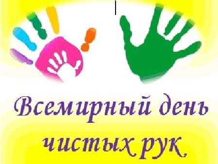 15 октября всемирный день чистых рук картинки006