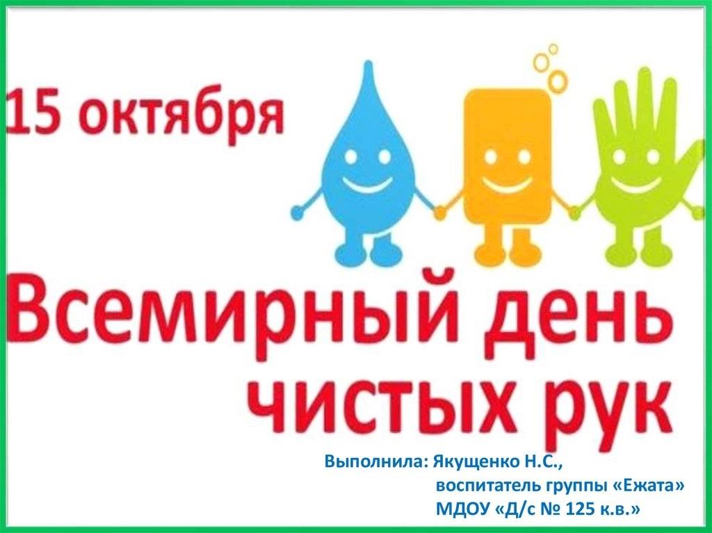 15 октября всемирный день чистых рук картинки008