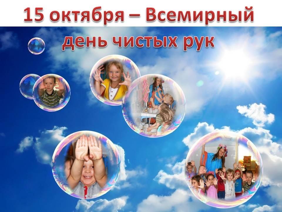 15 октября всемирный день чистых рук картинки010