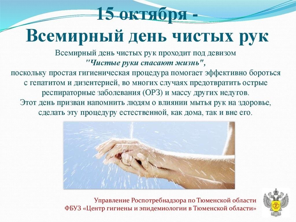 15 октября всемирный день чистых рук картинки012