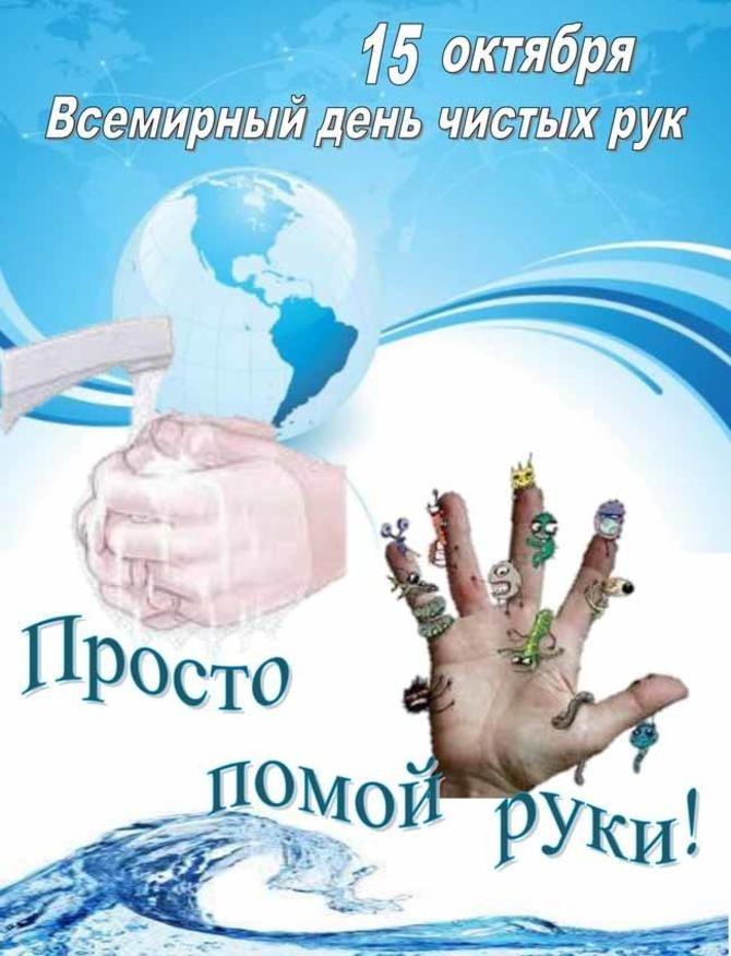 15 октября всемирный день чистых рук картинки013