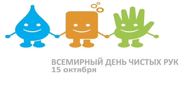 15 октября всемирный день чистых рук картинки017