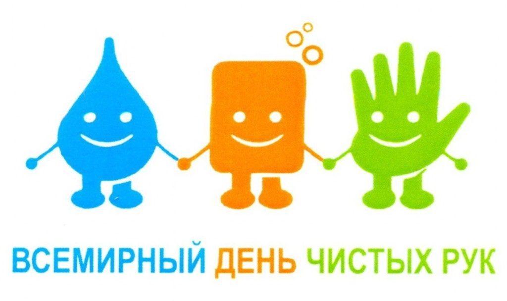 15 октября всемирный день чистых рук картинки018