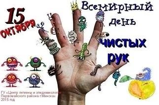 15 октября всемирный день чистых рук картинки019