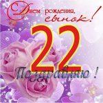 22 года день рождения прикольные картинки
