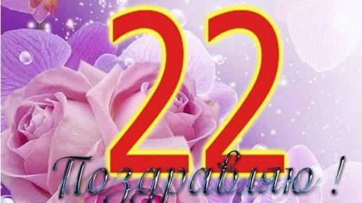22 года день рождения прикольные картинки008