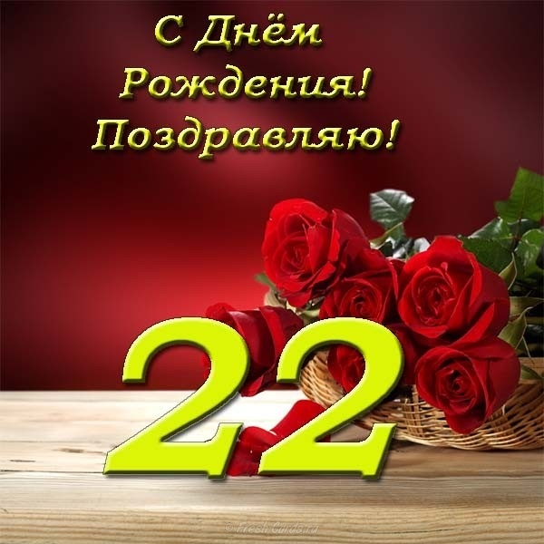 Поздравления днем рождения 22 летие