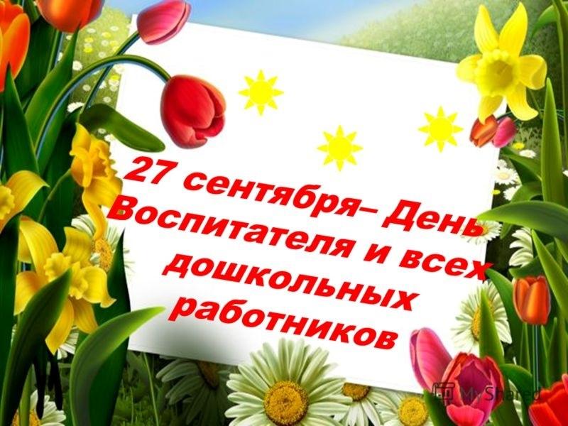 27 сентября День воспитателя и всех дошкольных работников001