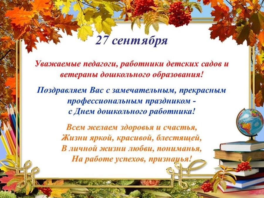 27 сентября День воспитателя и всех дошкольных работников003