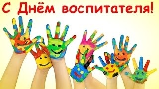 27 сентября День воспитателя и всех дошкольных работников005