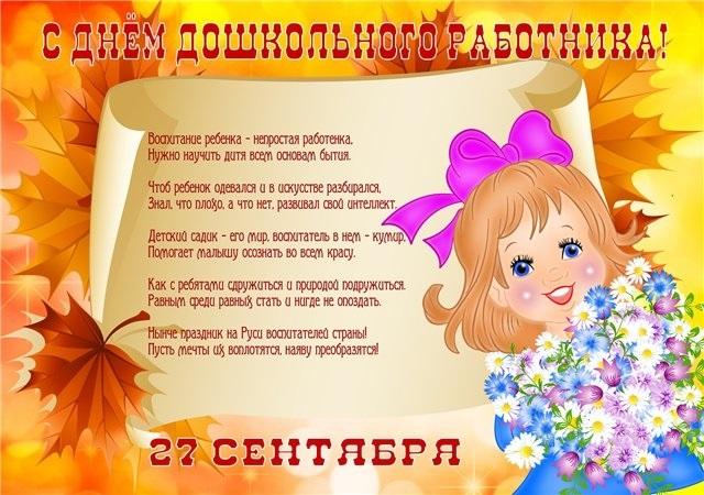 27 сентября День воспитателя и всех дошкольных работников006
