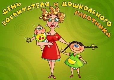 27 сентября День воспитателя и всех дошкольных работников007