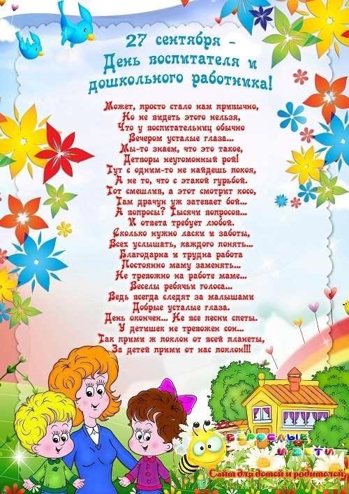 27 сентября День воспитателя и всех дошкольных работников009